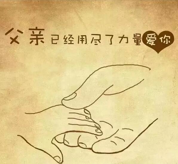 手袋厂小编叹:父亲节 催人泪下的10幅图