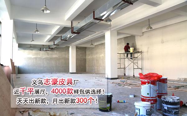 【广州】皮具定制选择志豪 看志豪皮具厂拓建展厅