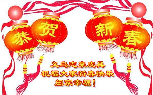 2017春节 义乌箱包厂志豪皮具放假通知