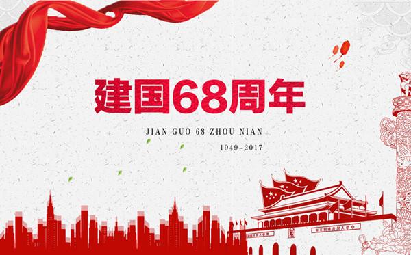 志豪皮具【不】一样的国庆节